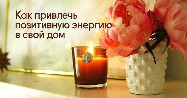 Привлеки позитивную энергию в дом, и твоя жизнь изменится до неузнаваемости! Секрет прост.
