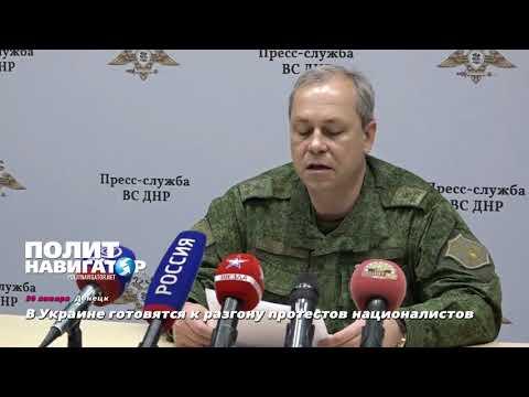 На Украине готовятся к разгону протестов националистов