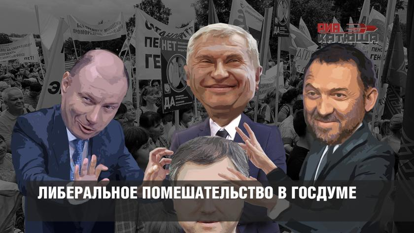 Либеральное помешательство в Госдуме: людям — налоги и повышение пенсионного возраста, олигархам — премии и нулевые налоговые ставки