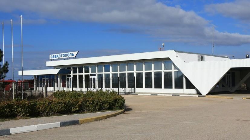 Губернатор Севастополя рассказал о реконструкции аэропорта Бельбек