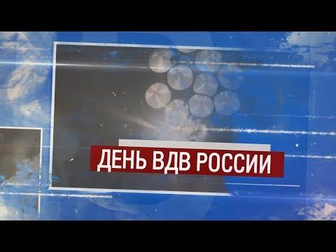 В России празднуют день ВДВ