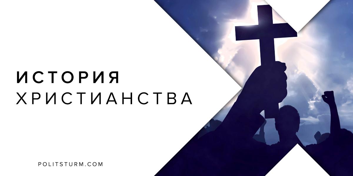 Происхождение христианства