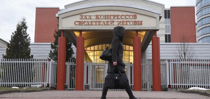Евросоюз выступил в защиту «Свидетелей Иеговы» в России