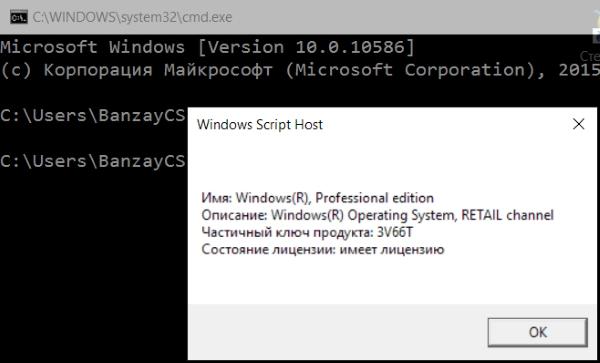 Как узнать тип лицензии Windows