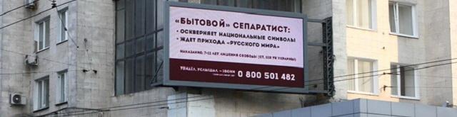 Украину превращают в страну стукачей