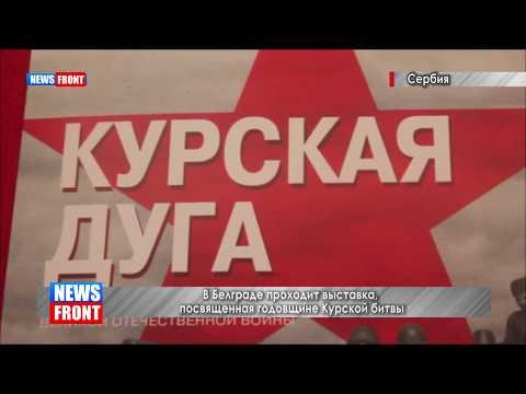 В Белграде проходит выставка, посвященная годовщине Курской битвы