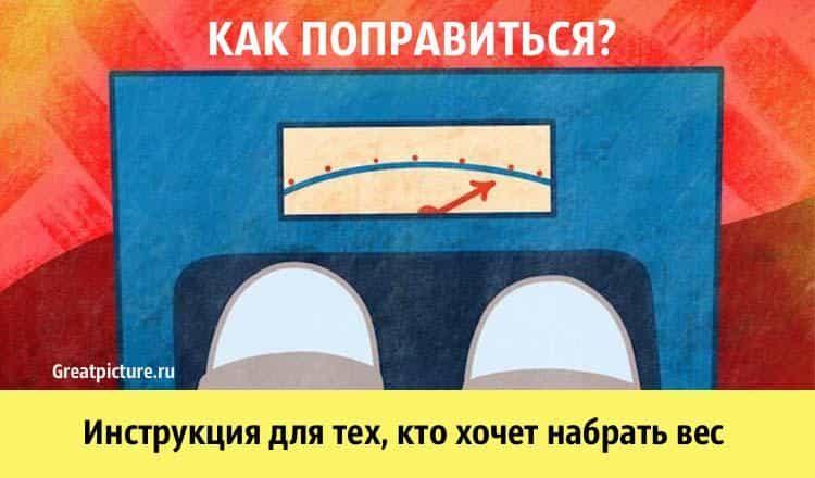 Как поправиться: инструкция для тех, кто хочет набрать вес и улучшить здоровье