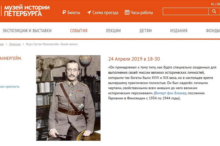 Лекцию о Маннергейме в СПб анонсировали цитатой посла Гитлера