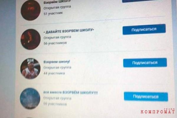 В соцсети «Вконтакте» массов…