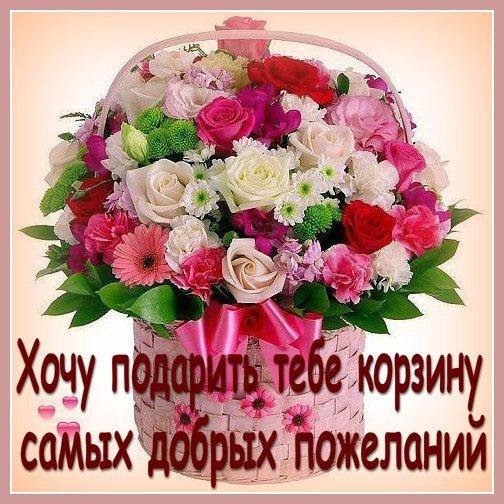 Поздравление тебе на день рождение желаю от души
