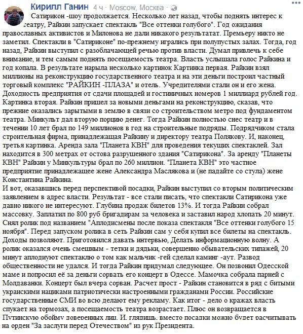 Рассказ про мальчика по фамилии Райкин, который очень любит деньги