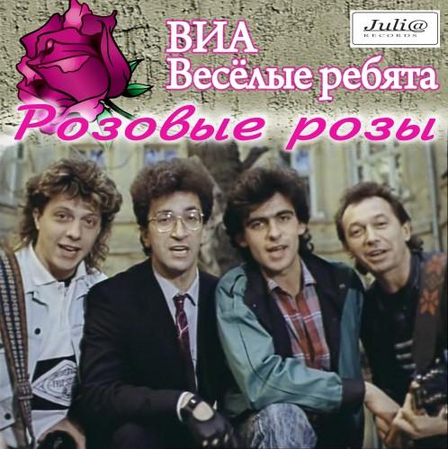 Весёлые ребята розовые розы текст