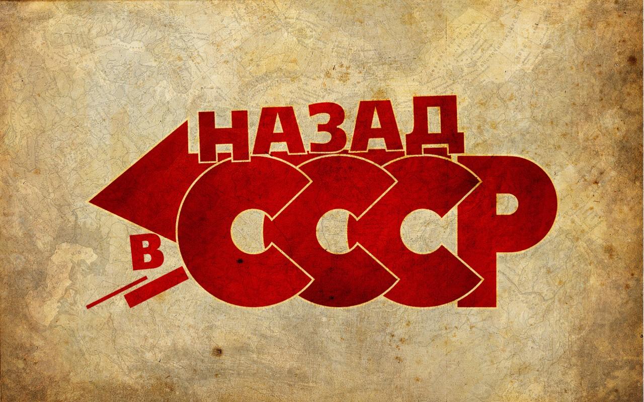 Выросло целое поколение взрослых людей, которые никогда в СССР не работали, а потому они часто принимают за чистую монету различные клеветни
