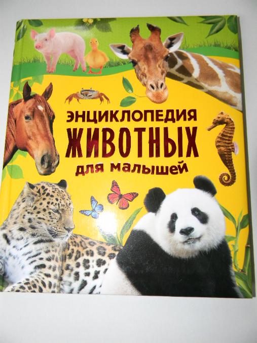 Энциклопедия животных - унижка