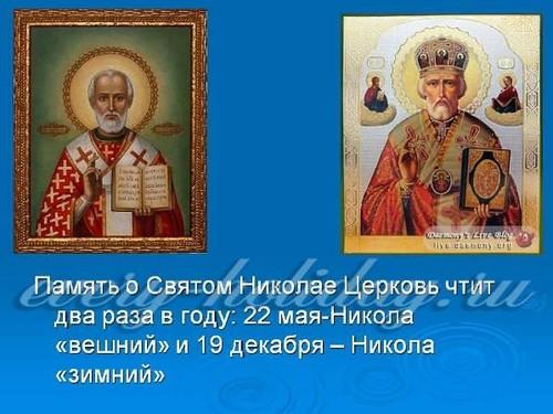 Праздник Николая Чудотворца 22 мая - приметы, традиции, история.