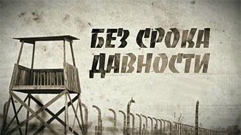 "Про фильм ""Без срока давности""..."