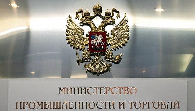 Россия может перейти на расчеты в национальных валютах — Минпромторг РФ