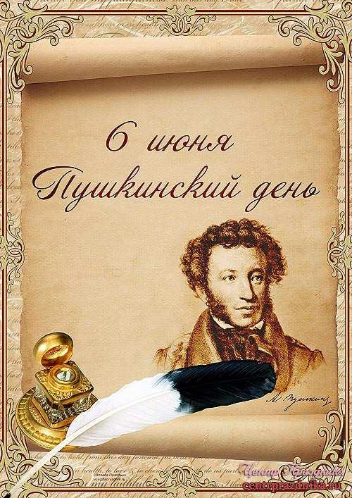 Поздравление с днем рождения от а.с. пушкина