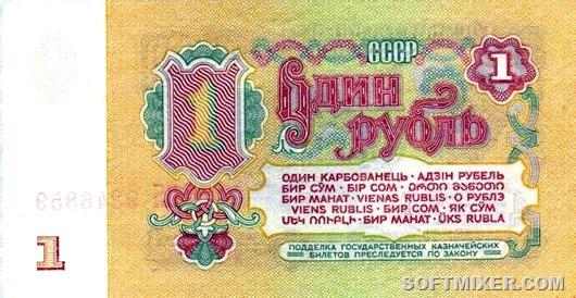 Рубль-СССР
