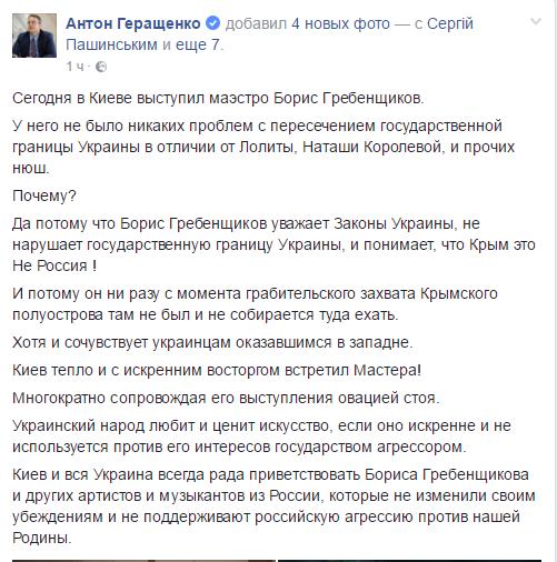 Они оказались в российской западне: Гребенщиков пожалел крымчан