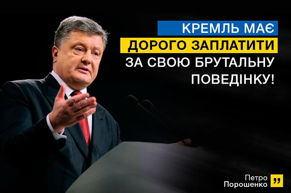 Порошенко грозит России санкциями