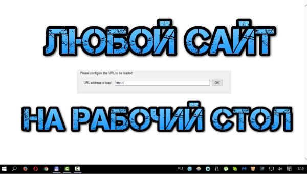 Как в Windows 10 установить любую веб-страницу на рабочий стол