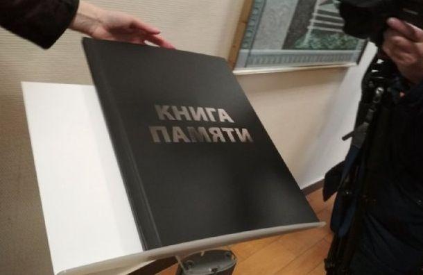 В Петербурге открыли книгу соболезнований в связи с трагедией в Керчи