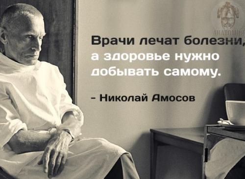 Советы Николая Амосова: