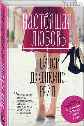 Два новых романа о настоящей любви