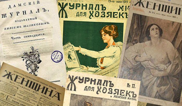 Женские журналы прошлого