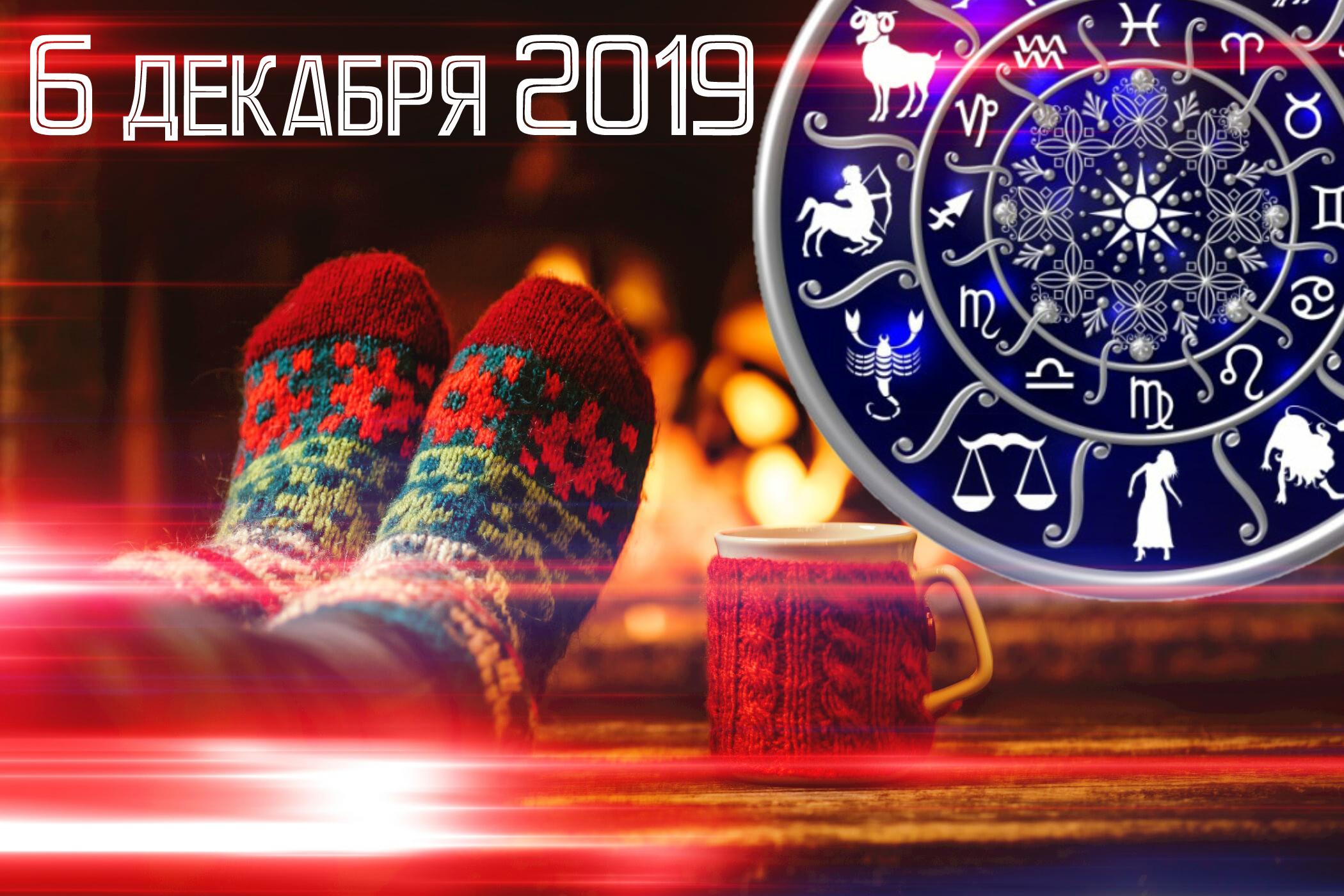Гороскоп на 6 декабря 2019