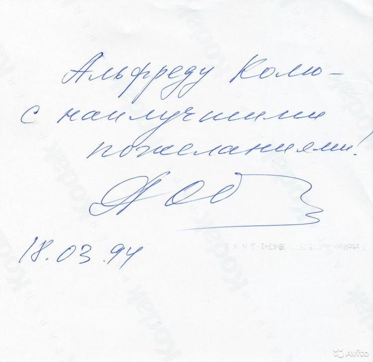 Также в коллекции новосибирца есть автограф Анатолия Собчака. Фото: «Авито»