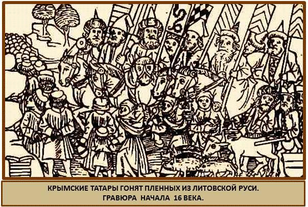 Крымские татары сделали свой выбор в 1941 — 30 к 1 в пользу Германии. Помнить им об этом, а не покаяния ждать...