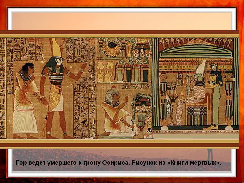 путайте молитва о возрождении древнего египта хорошего термобелья