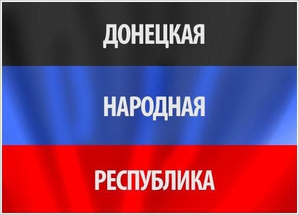 Донецк – кровавый пиар творческого либерализма и очередной укробстрел