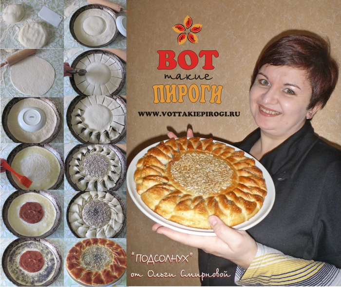 Вот такие пироги от Ольги Смирновой!