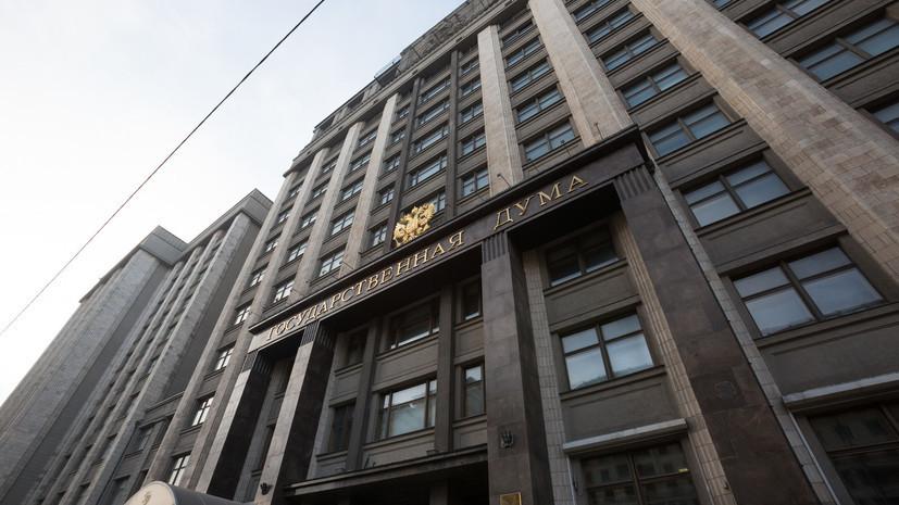 В Госдуме отреагировали на заявление генсека Совета Европы о возможном исключении России