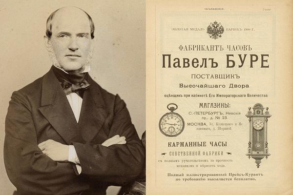 Предприниматели России. Павел Буре