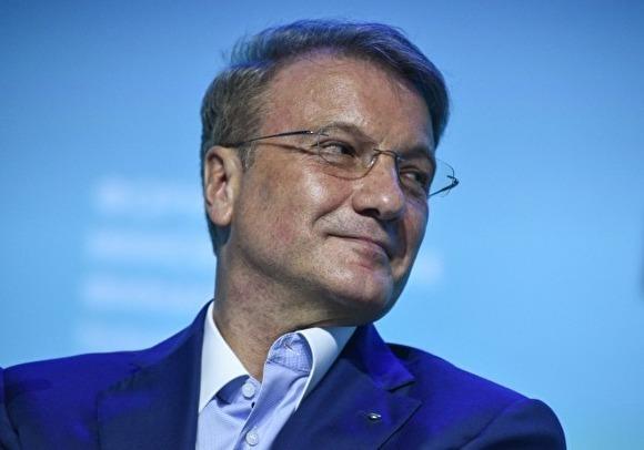 Герман Греф назвал единственный способ побороть коррупцию в стране