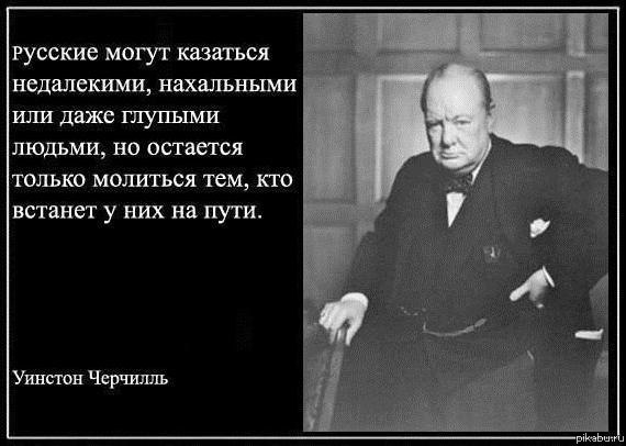 Картинки по запросу Черчиль о сталине