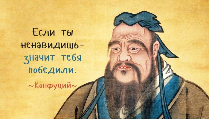 25 мудрейших цитат Конфуция великие люди, цитаты