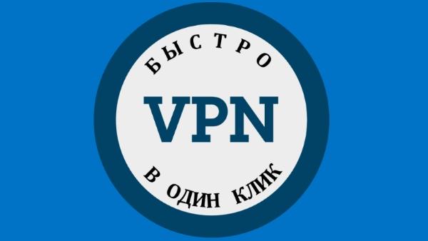 Как в Windows 10 организовать подключение к VPN-сети в один клик