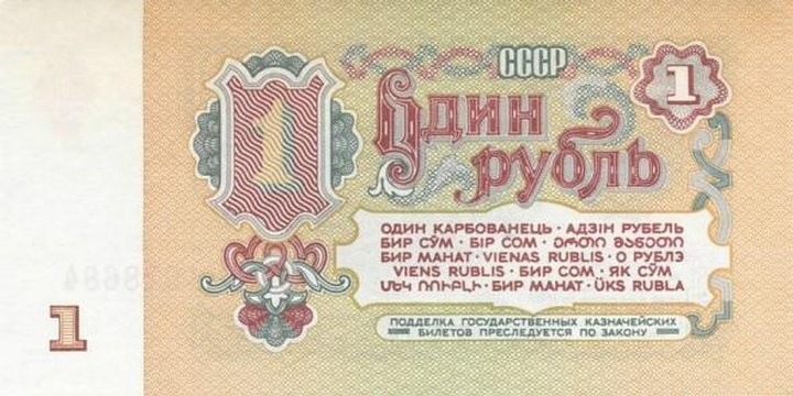 Вспоминая советский рубль...