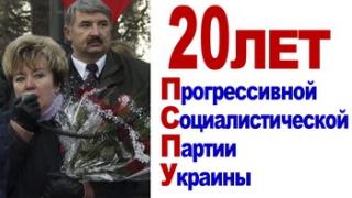 Подвиг прогрессивных социалистов. 20 лет борьбы (см.ВИДЕО)