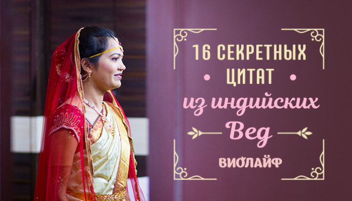 16 секретных цитат из индийских Вед