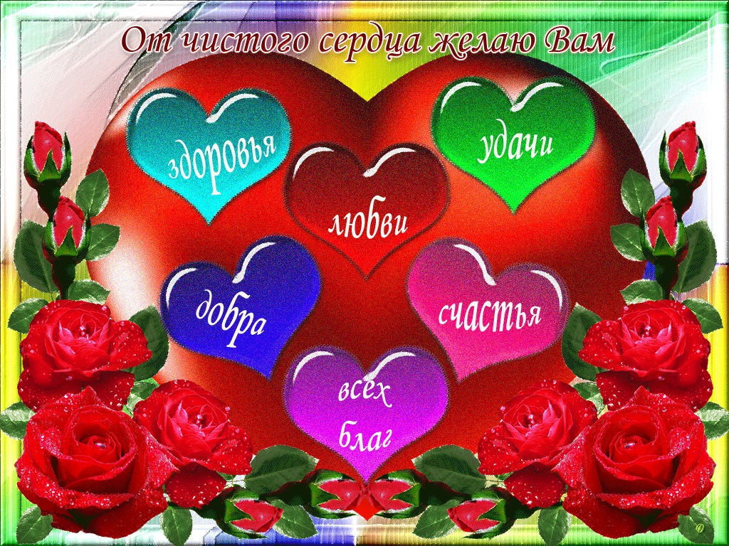 Поздравления с пожеланиями любви и счастья
