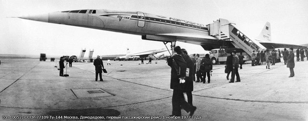 40 лет назад состоялся первый рейс самолета Ту-144 с пассажирами на борту