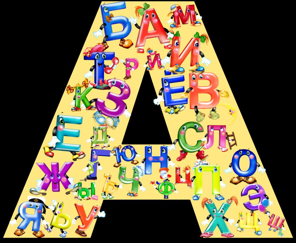 Почему буквы в алфавите расположены именно в таком порядке?
