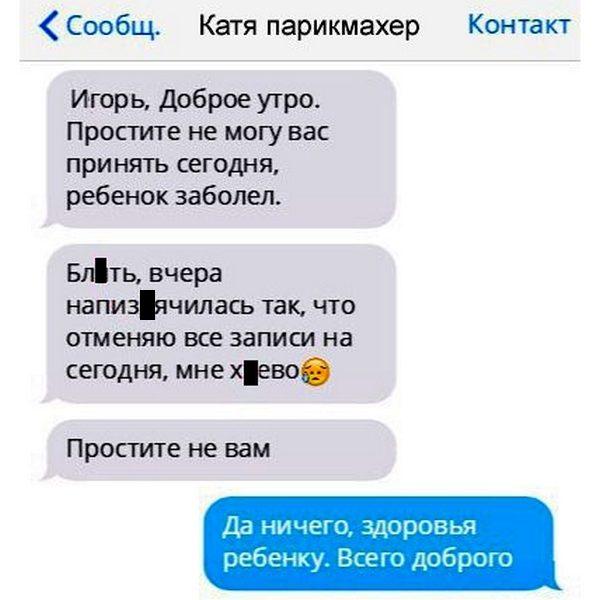 СМС-бомба! Ржака целый день