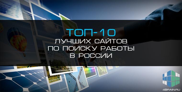 Топ-10 лучших сайтов по поиску работы в России и СНГ
